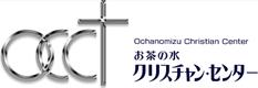 お茶の水クリスチャン・センター ロゴ