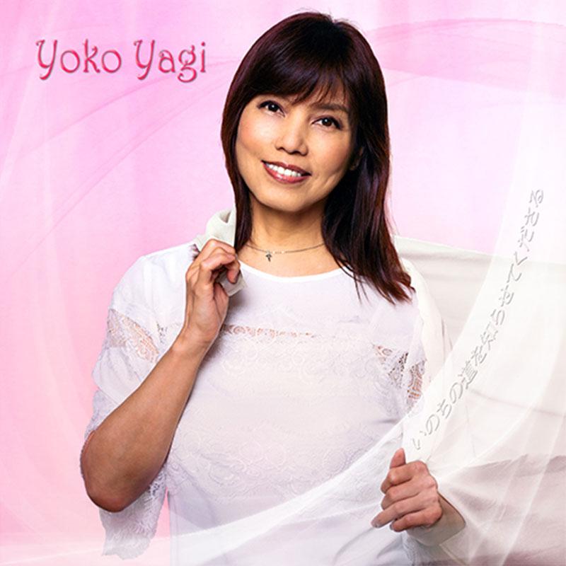Yoko Yagi